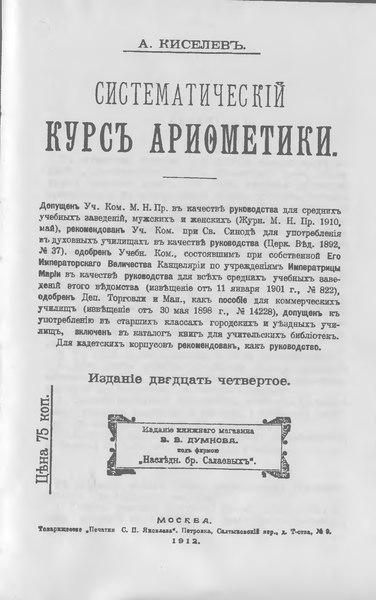 File:Арифметика (Киселев).djvu