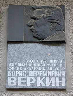 Photo of Boris Verkin black plaque