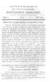 Вологодские епархиальные ведомости. 1897. №09, прибавления.pdf