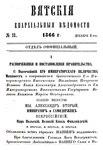 Вятские епархиальные ведомости. 1866. №23 (офиц.).pdf