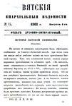Вятские епархиальные ведомости. 1868. №15 (дух.-лит.).pdf