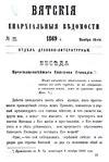 Вятские епархиальные ведомости. 1869. №22 (дух.-лит.).pdf