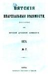 Вятские епархиальные ведомости. 1871. №07 (офиц.).pdf