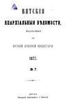 Вятские епархиальные ведомости. 1877. №07 (офиц.).pdf