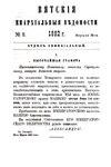 Вятские епархиальные ведомости. 1882. №08 (офиц.).pdf