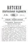 Вятские епархиальные ведомости. 1905. №24 (офиц.).pdf