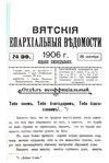 Вятские епархиальные ведомости. 1906. №39 (неофиц.).pdf