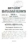 Вятские епархиальные ведомости. 1906. №51-52 (офиц.).pdf