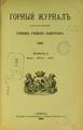 Горный журнал, 1883, №01 (январь).pdf