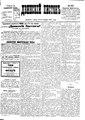 Двинский листок №080 (1901).pdf