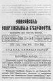 Енисейские епархиальные ведомости. 1891. №13-14.pdf