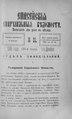 Енисейские епархиальные ведомости. 1906. №23.pdf