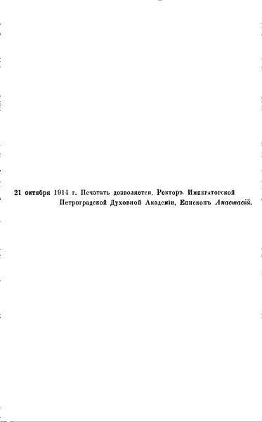 File:Зыков В. Библейский патриарх Авраам.djvu