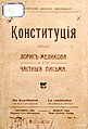 Конституция Лорис-Меликова (1904).jpg