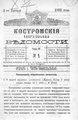 Костромские епархиальные ведомости. 1892. №01.pdf