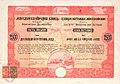 Македонска народна банка акция за 2500 лева.jpg
