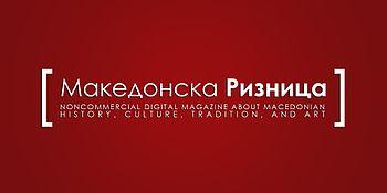 Македонска ризница.jpg