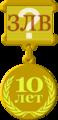 Медаль ЗЛВ 10 лет.png