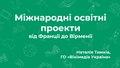 Міжнародні освітні проекти.pdf
