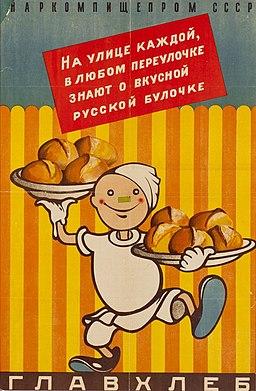 На улице каждой, в любом переулочке знают о вкусной русской булочке