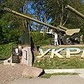 Пам'ятник воїнам — артилеристам, що звільняли м. Коростень.jpg