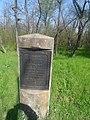 Памятный знак на месте вероятных укреплений Сагайдачного.jpg
