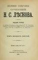 Полное собрание сочинений Н. С. Лескова. Т. 26 (1903).pdf