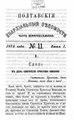Полтавские епархиальные ведомости 1876 № 11 Отдел неофициальный. (1 июня 1876 г.).pdf