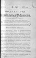 Полтавские епархиальные ведомости 1907 № 15 Отдел официальный. (20 мая 1907 г.).pdf