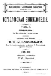 Русский: Православная богословская энциклопедияEnglish: Orthodox Theological Encyclopedia