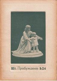 Пробуждение 1915 № 21.pdf