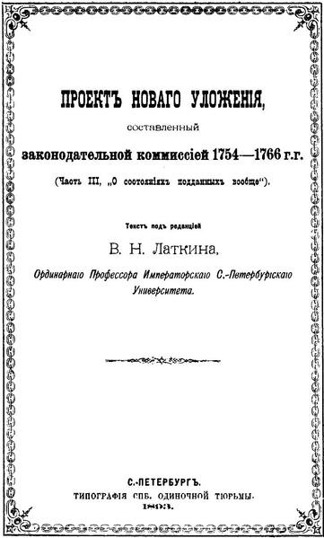 File:Проект нового уложения (1893).pdf