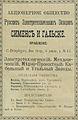 Реклама АО Сименс и Гальске, 1899.jpg