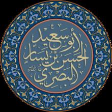 الحسن البصري.png