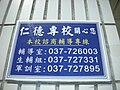 仁德醫護管理專科學校諮商輔導專線標示牌 20080525.jpg