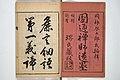 仙厓義梵画 岡部啓五郎編 『円通禅師遺墨』-Surviving Paintings and Calligraphy of Sengai (Entsū Zenji iboku) MET 2013 805 02.jpg