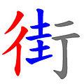 倉頡字首分割 街.jpg
