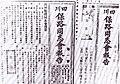 四川保路同志会报告.jpg