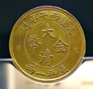 Da-Qing Jinbi Gold coins from China