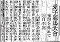 昭和4年11月26日河北新報.jpg