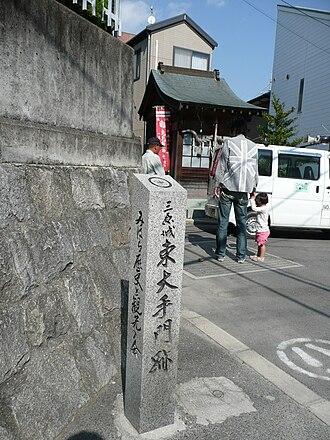Mihara Castle - Image: 東大手門跡
