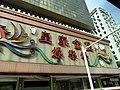 澳门街道景色 - panoramio (64).jpg
