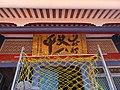 箔金壽匾 Gold Coil Wood Plaque for Celebrating Longevity Birthday - panoramio.jpg