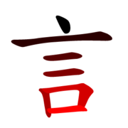 Stroke order for the character 言 (word) shown by shade going from black to red.