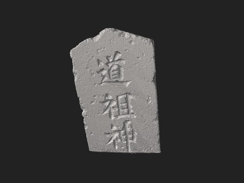 File:道祖神(横浜市青葉区恩田町井戸久保).stl