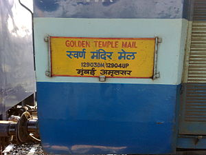 Golden Temple Mail - Image: 12903 Frontier Mail (2)