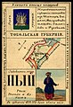1856. Card from set of geographical cards of the Russian Empire 136.jpg