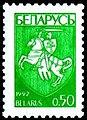 1992. Stamp of Belarus 0016.jpg