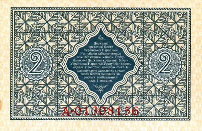 File:2-hryvnia-1918-back.png