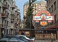 2003年 莫斯科 苏哈维斯卡亚花园街 Садовая-Сухаревская ул. - panoramio.jpg